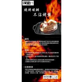 ✈皇宮 ~御膳坊燒烤碳鋼不沾烤盤I904N 不挑鍋電陶爐用^~^~^~