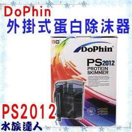 【水族達人】海豚Dophin《PS2012 外掛式 蛋白除沫器 500L/H 》蛋白機 分離器 除沫器