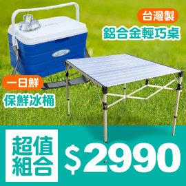 ~~ ~ 製鋁合金輕巧桌^(大^)98^~86cm COOLER BOX一日鮮食品級冷藏保