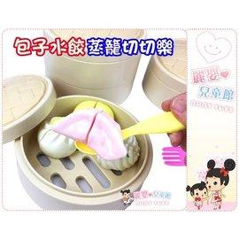 麗嬰兒童玩具館~優質幼教教具-家家酒廚房玩具-蒸籠切切樂-港式點心-包子饅頭蔥花捲水餃