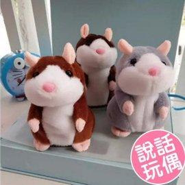 兒童毛絨玩具 創意會說話的倉鼠 錄音小老鼠公仔 模仿【HH婦幼館】