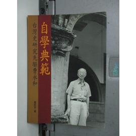 ~書寶 書T5╱傳記_LNI~自學典範~ 史研究先驅曹永和_曹銘宗