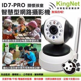 下殺↘ 3900~滑動手機可控制鏡頭旋轉 IP CAM 攝影機 監視小孩 老人看護 外傭監