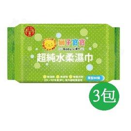 【紫貝殼】『AE01-1*3』台灣製 獅子寶寶 超純水柔濕巾厚型80抽(不含蓋)【1包80抽3入】【SGS、CNS雙重認證】
