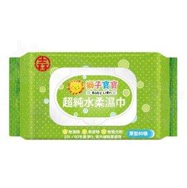 【紫貝殼】『AE01-2』台灣製 獅子寶寶 超純水柔濕巾厚型80抽(含蓋)【1包80抽】【SGS、CNS雙重認證】