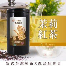 彩茶膠囊 ~花漾~茉莉紅茶 65g 罐|紅烏龍 |臺灣新式紅茶|花茶|烏龍茶|下午茶| |