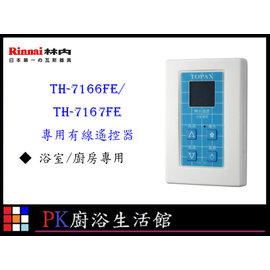 ❤PK廚浴 館❤高雄莊頭北 TH~7166FE TH~7167FE 控制器 ~浴室 廚房
