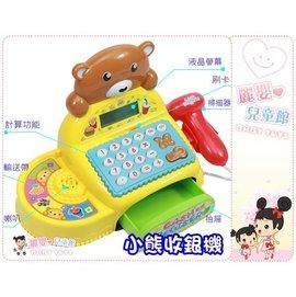 麗嬰兒童玩具館~扮家家酒-小熊聲光收銀機-輸送帶掃描器.可計算可刷卡