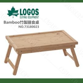 探險家戶外用品㊣NO.73180023 日本品牌LOGOS Bamboo竹製4830膳食桌 竹板桌 竹邊桌 折合桌 帳蓬折疊小竹桌 茶桌