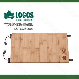 探險家戶外用品㊣NO.81280002 日本品牌LOGOS Bamboo竹製迷你折疊砧板 蛋捲式木沾板 (附收納袋) 廚房 衛生 抗菌 切菜板 行動廚房必備