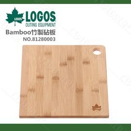 探險家戶外用品㊣NO.81280003 日本品牌LOGOS Bamboo竹製砧板( 24.5X24.5X1.4CM) 廚房 衛生 抗菌 切菜板 行動廚房必備