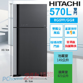 HITACHI日立 570L雙門變頻電冰箱 RG599 GGR^(琉璃灰^)含 運送 拆箱