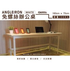 ♞空間特工♞辦公桌(180cmx70cm雪白桌板)象牙白角鋼 高密度塑合板 抗刮耐磨 電腦