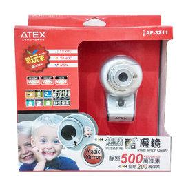 宅包包~ATEX焦點酷魔鏡銀色 視訊攝影機Webcam~