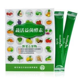 ~Healthy Life加力活~蔬活益菌酵素^(8公克X15包 盒^)