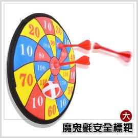 【Q禮品】A3160 魔鬼氈安全飛標靶組-大/安全飛鏢盤/安全標靶/魔鬼氈飛鏢板/射飛鏢/安全飛鏢組/親子玩具