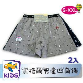~ 製~ 黑格爾男童四角褲 2入  兒童平口褲 兒童內褲 舒適好穿 S.M.L.XL 芽比