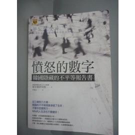 ~書寶 書T1╱社會_ILS~憤怒的數字:韓國隱藏的不平等報告書_新社會研究院