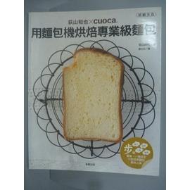 ~書寶 書T5╱餐飲_YJE~荻山和也cuoca用麵包機烘焙 級麵包_荻山和也