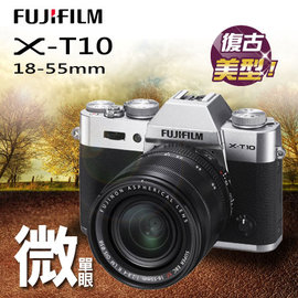 FUJIFILM富士  X-T10+18-55mm KIT 微单眼 银色 恒昶公司货