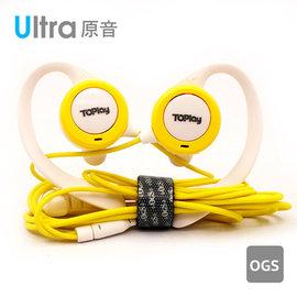 ~TOPlay聽不累~Ultra懸浮式 原音系列耳機~陽光白~^~H11~Y03^~