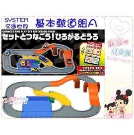 麗嬰兒童玩具館~TAKARA TOMY//TOMICA交通世界-基本軌道組A(停車場).可多變化組合