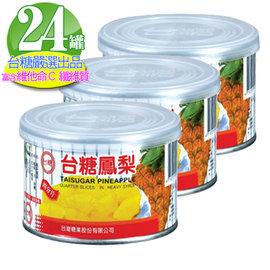 台糖 鳳梨罐頭24罐/箱(227g/罐)