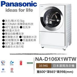Panasonic 國際牌 NA-D106X1WTW 10.5KG 日本輸入滾筒 ★12期0利率★原廠免運費★《含基本安裝、舊機回收》