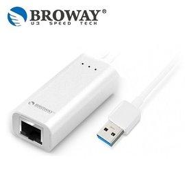 BROWAY USB3.0 轉Gigabit 超高速乙太 卡 銀