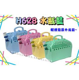 ~強棒寵物 火速出貨~H628水瓶籃 輕便型簡易外出籠 運輸籠 手提籠 狗貓皆可 唷^~四