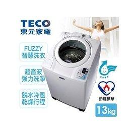 A0261~東元TECO~13kg超音波單槽洗衣機 W1323UW