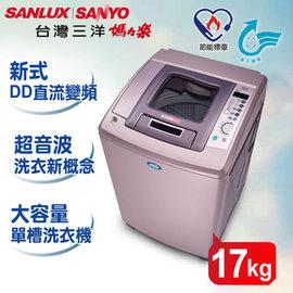 SANYO台灣三洋 媽媽樂17kg。DD直流變頻不鏽鋼超音波洗衣機∕SW-17DV