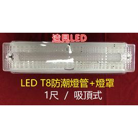 ♥遠見LED♥LED T8 防水燈罩+燈管組 透明加蓋防潮燈具 浴室燈具/吸頂燈具/防潮燈具 led材料批發