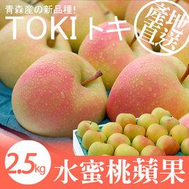 ~築地一番鮮~ 青森代表作TOKI水蜜桃蘋果 組1盒^(8~9顆 盒 2.5kg±10^%
