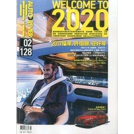 車主 AUTO DRIVER^(月刊^)_第247期