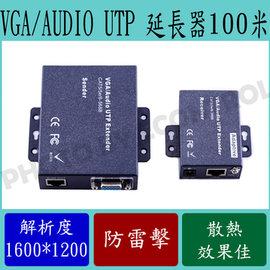 ^~EC^~VGA AUDIO UTP Extender 100米VGA訊號延伸器Cat