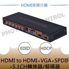 ^~EC^~HDMI轉VGA HDMI SPDIF 5.1CH 轉換器 音頻分離器 解碼器
