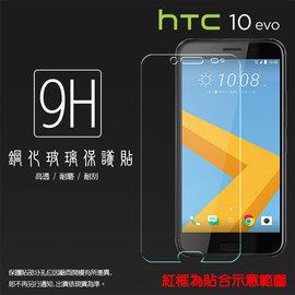 超高規格強化技術 HTC 10 evo 鋼化玻璃保護貼 強化保護貼 9H硬度 高透保護貼
