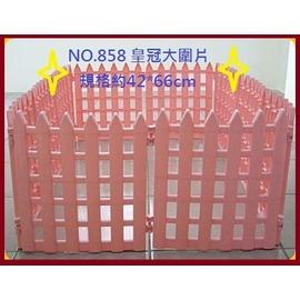 ~強棒寵物 火速出貨~NO.858^(大^)皇冠塑膠圍片 圍欄 柵欄 圍籬 有三色擇^~單