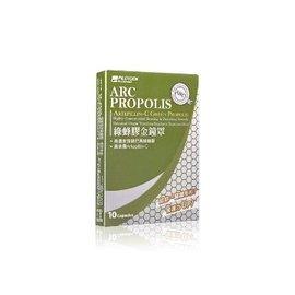 ~派特健~ARC PROPOLIS綠蜂膠金鐘罩~10粒 盒~防禦力UP~巴西綠蜂膠含有3^