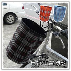 【Q禮品】B3115 活動自行車置物籃/小折置物籃/腳踏車/專用前車袋籃/快拆/可提/買菜籃/收納盒/收納袋