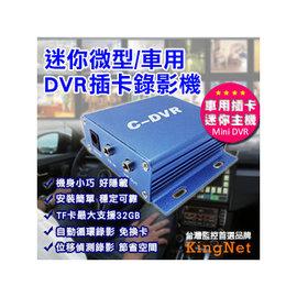 插卡式Mini DVR 同步錄影錄音 支援任何CCD  CMOS監控攝影機 智慧型偵測循環