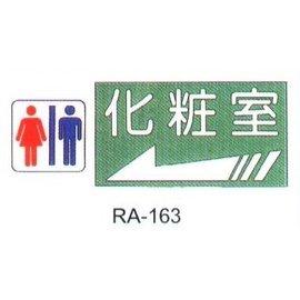 ~1768 網~沙蒙RA彩色貼牌~化妝室 RA~163  12X30公分  SALMON