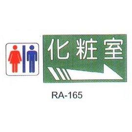 ~1768 網~沙蒙RA彩色貼牌~化妝室 RA~165  12X30公分  SALMON