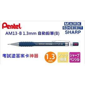 Pentel AM13~B 1.3mm 自動鉛筆 B