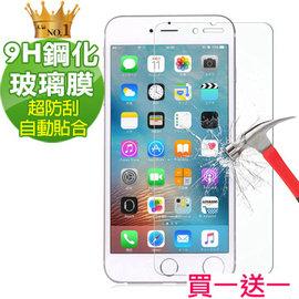 ~買一送一~9H特殊鋼化保護貼iPhone 5