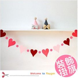 韓版派對心型彩旗套裝 生日節慶聚會紙質裝飾 掛旗【HH婦幼館】
