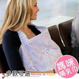 全棉哺乳巾 罩衣 多功能授乳巾 母乳喂養 哺乳巾 護理蓋衣【HH婦幼館】