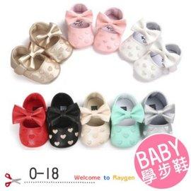 經典嬰兒鞋 軟底 學步鞋 愛心蝴蝶結 【HH婦幼館】
