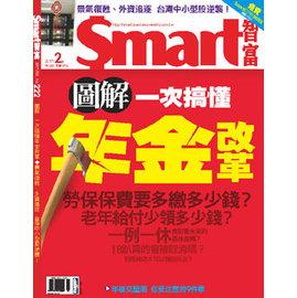 SMART智富理財-月刊_第222期